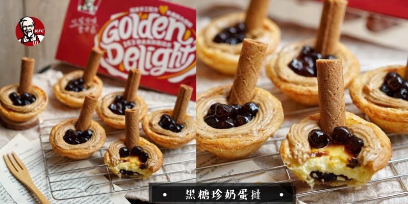 肯德基推出超狂新品『黑糖珍奶蛋撻』限時、限量、限店,想吃還不一定吃得到!