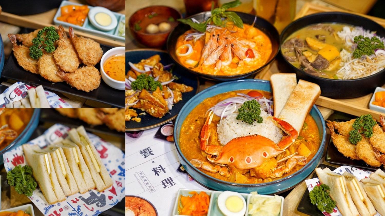 【彰化美食】員林餐廳推薦『饗料理』提供各式經典南洋料理:椰香叻沙、辣螃蟹飯、打拋豬、綠咖哩!