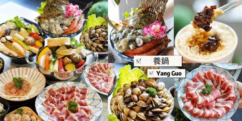 【新竹美食】新開幕。養鍋 Yang Guo 石頭涮涮鍋(竹北光明店),平價鍋物推薦!寵物友善餐廳~