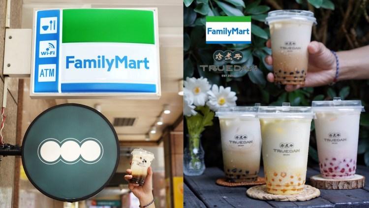 【珍煮丹】進駐『全家便利商店』?店中店手搖飲強勢推出五款即食風味彩色珍珠奶茶!