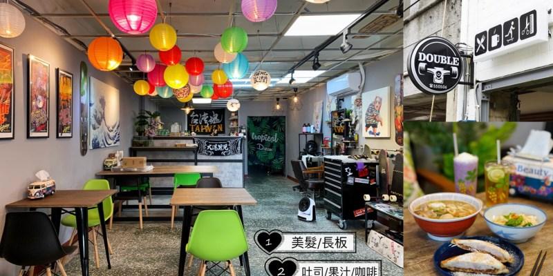 【苗栗美食】竹南『Double』是間複合式餐飲結合美髮、長板的店!(鐵板吐司/現榨果汁/自製飲品/咖啡)