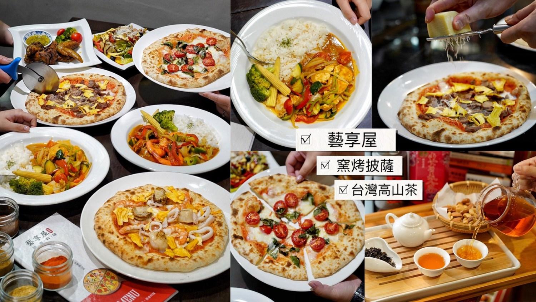 【新竹美食】東南街巷弄美食『藝享屋』主打創意料理、窯烤披薩、台灣高山茶、咖哩飯!