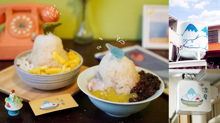 【台中美食】巷弄裡新開幕『小涼房』刨冰專賣店,日式小清新帶點懷舊復古的氛圍非常喜歡!
