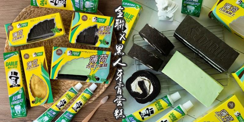 【全聯x黑人牙膏】超狂聯名甜點『黑人牙膏蛋糕』你今天刷牙了沒?四款薄荷巧克力口味的蛋糕等你來試試!