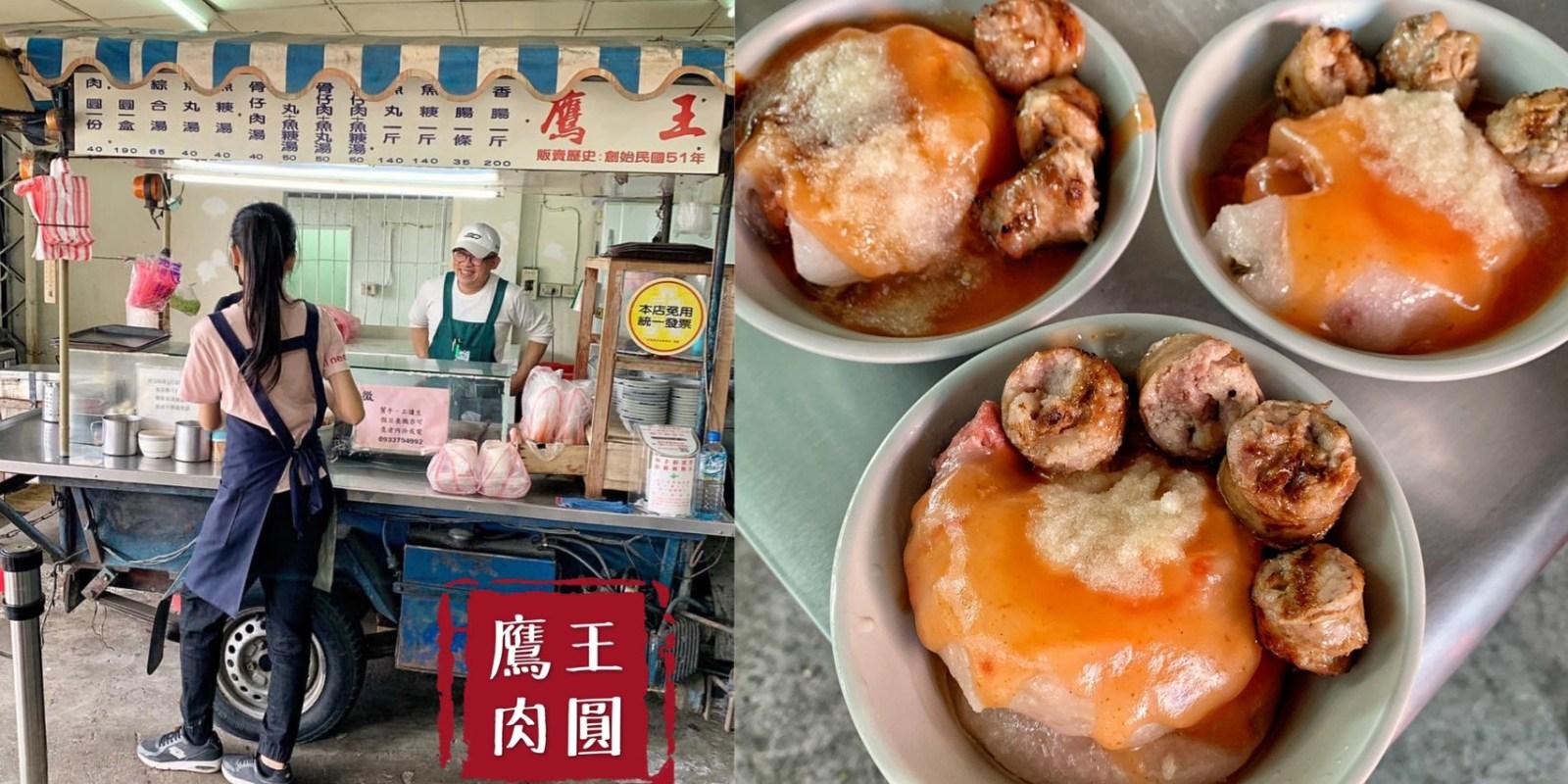 【新竹美食】飄香近60年的好味道『鷹王肉圓』是很多在地人從小吃到大的回憶!必點肉圓配香腸的組合!