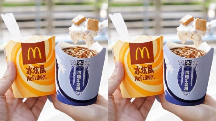 麥當勞去年一推出就造成轟動的「森永牛奶糖冰炫風」強勢回歸啦!這回還加碼推出「森永海鹽牛奶糖冰炫風」真的是把各位給燒的不要不要的!牛奶糖控還在等什麼~