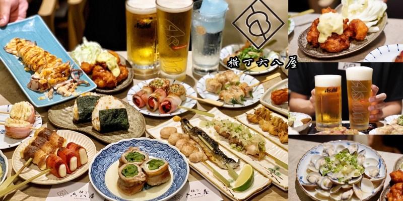 【新竹美食】竹北日式居酒屋推薦『橫丁六八屋』,餐點選擇性多且口味獨創,特別是蔬菜捲串燒部分,絕對是三五好友聚餐、約會新選擇!