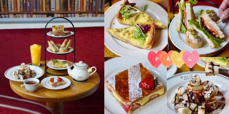 來『PAUL』享受豪華雙人午茶饗宴,氛圍很棒,下午茶時光非常適合三五好友或是情侶約會!(內有2020菜單)