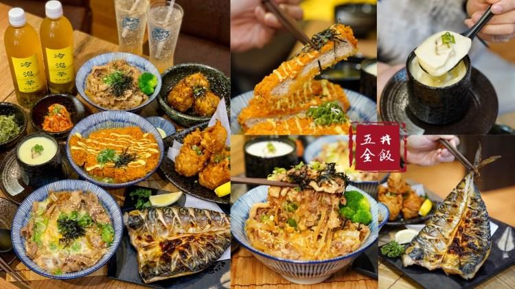 【新竹美食】市區巷弄裡新開幕『五全丼飯』主打丼飯、燒物、揚物,平實價格、大份量!推薦滑蛋牛肉丼、鯖魚一夜干!