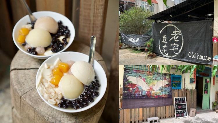 【新竹美食】民宅巷弄裡新開幕『老宅豆花嫩仙草』上頭兩球是消暑的冰沙,有豆漿、糖水、薑汁口味!