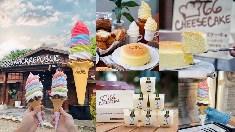 全世界最大彩虹霜淇淋,讓你一秒來到日本北海道!彰化溪湖糖廠。伴手禮推薦『66 cheesecake北海道起司蛋糕專門店』