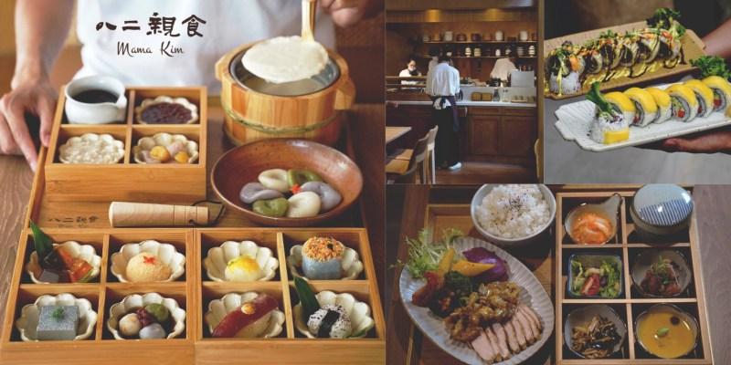 【新竹美食】三民路上新開幕『八二親食 mama kim』以80%的蔬食、20%的葷食帶給各位健康均衡、營養美味的一餐!(不收服務費/內有菜單MENU)