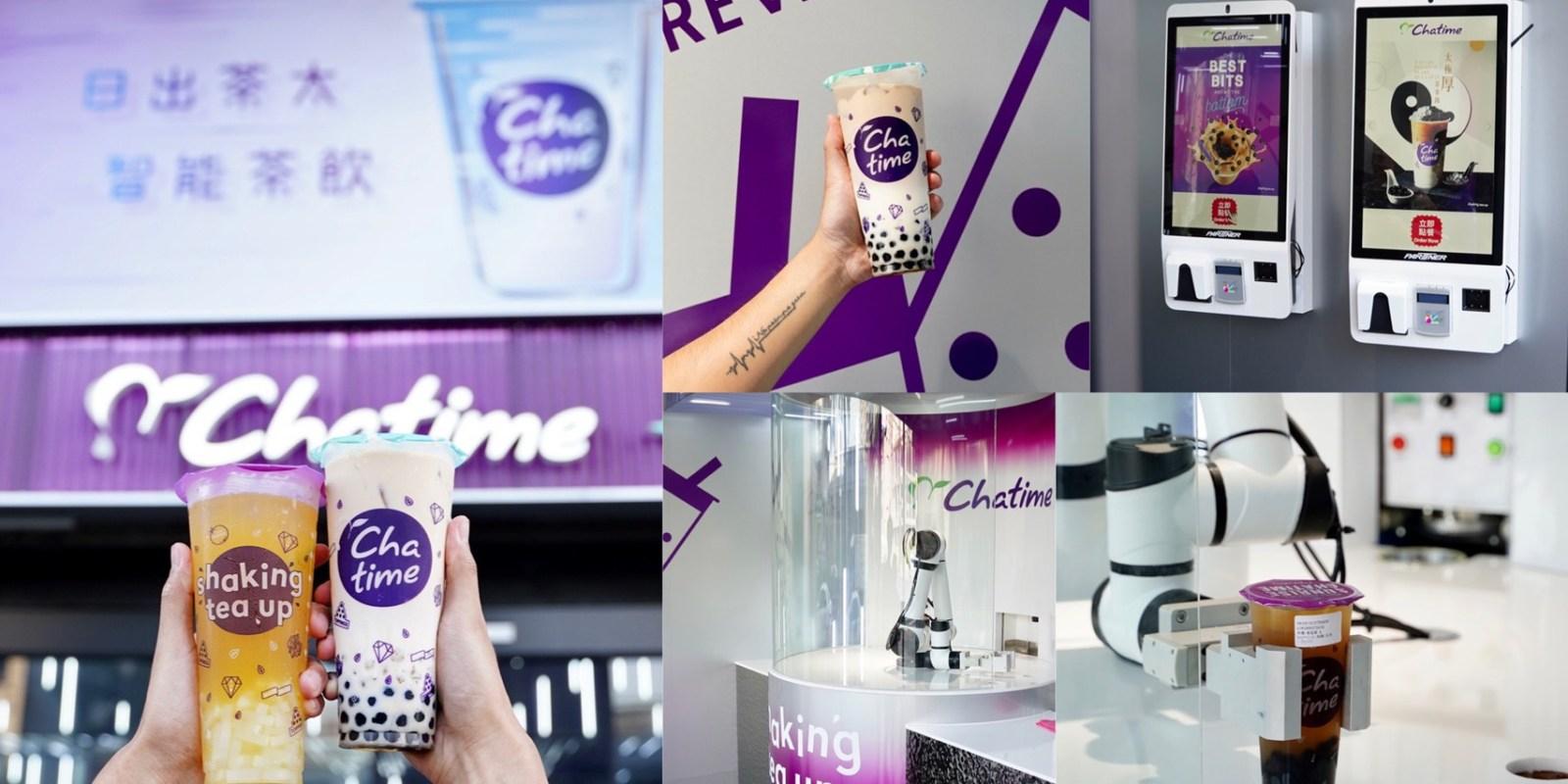全球第一家『日出茶太智能店iChatime』開幕啦!設置點餐與付款系統、全自動製茶機、機器手臂等設備,帶給消費者更特別的體驗!