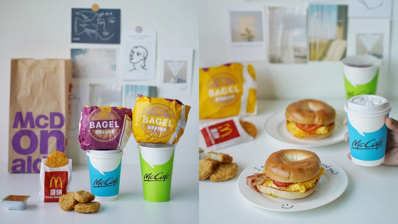 麥當勞強勢推出期間限定『焙果堡』,早餐新選擇就是這個啦!焙果迷還在等什麼?完成拍照打卡還送你免費咖啡~