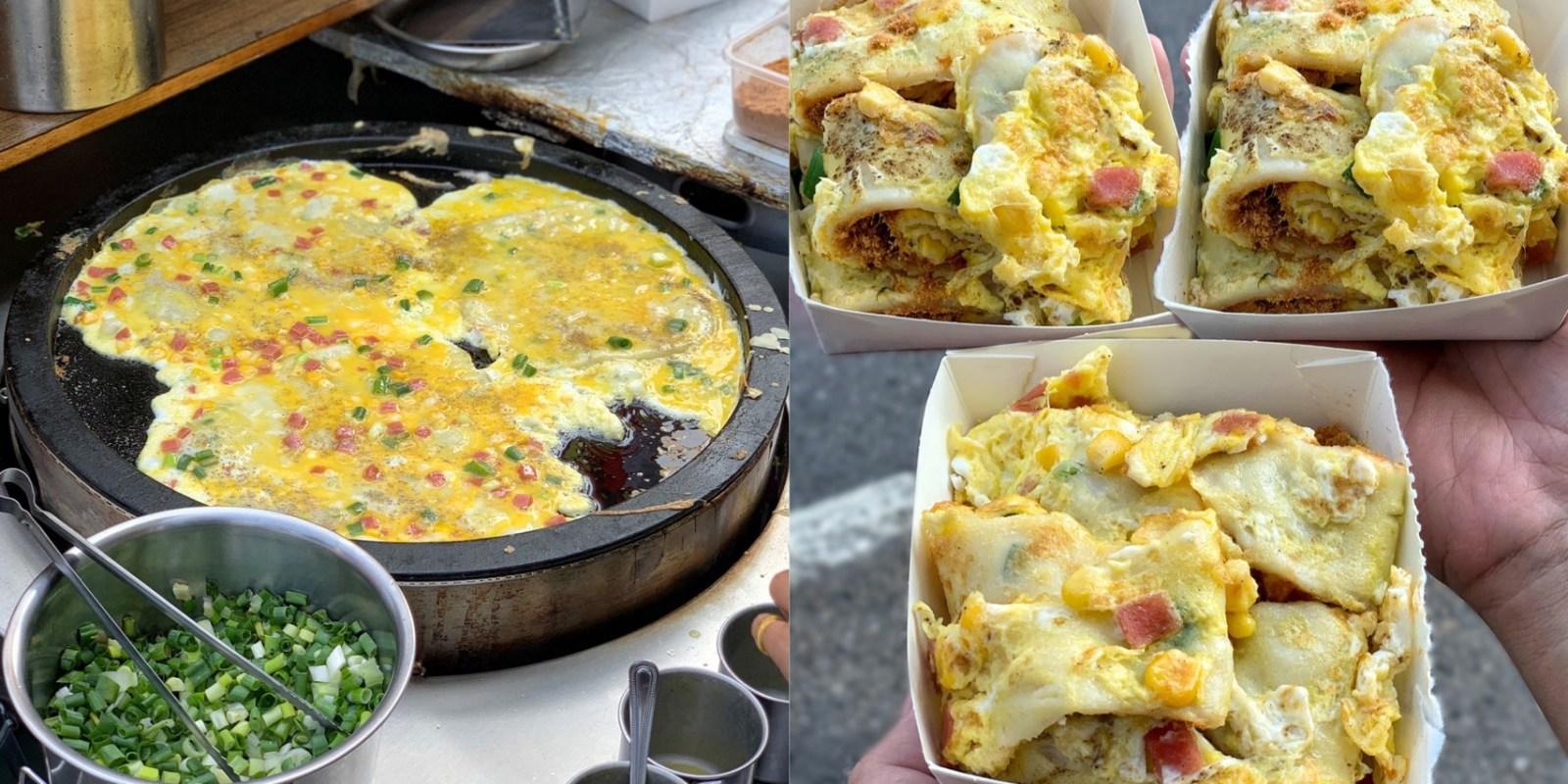 【苗栗美食】頭份新開幕『古早味傳統蛋餅』,下午茶、晚餐時段也能吃到美味的粉漿蛋餅!(興隆路上25年早餐店)