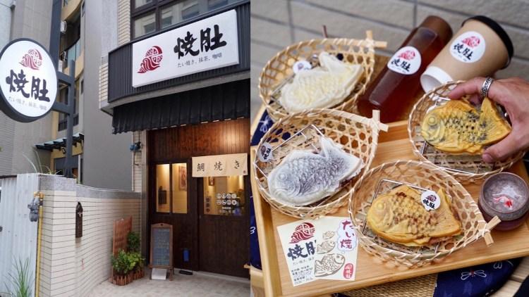 【新竹美食】竹北新開幕『燒肚』鯛魚燒專賣店,店裡採用單剪刀式的烤具,再以日本火烤方式製作,整間店充滿著日本的氣息,讓你一秒來到日本!