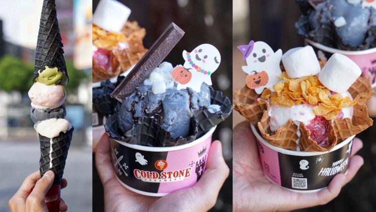 【Cold Stone酷聖石冰淇淋】新品上市:酷黑騎士v.s白馬王子 雙十國慶連假優惠,第二杯只要50元!