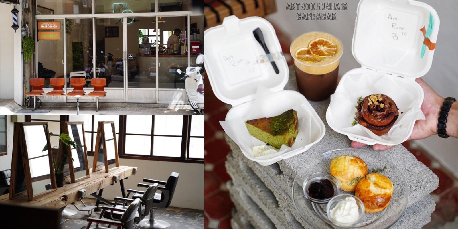 【ArtRoom 藝室14 Hair Salon】新竹新開幕.髮廊結合咖啡廳&酒吧!來剪頭髮還可以順便享用下午茶,推薦肉桂捲、司康!
