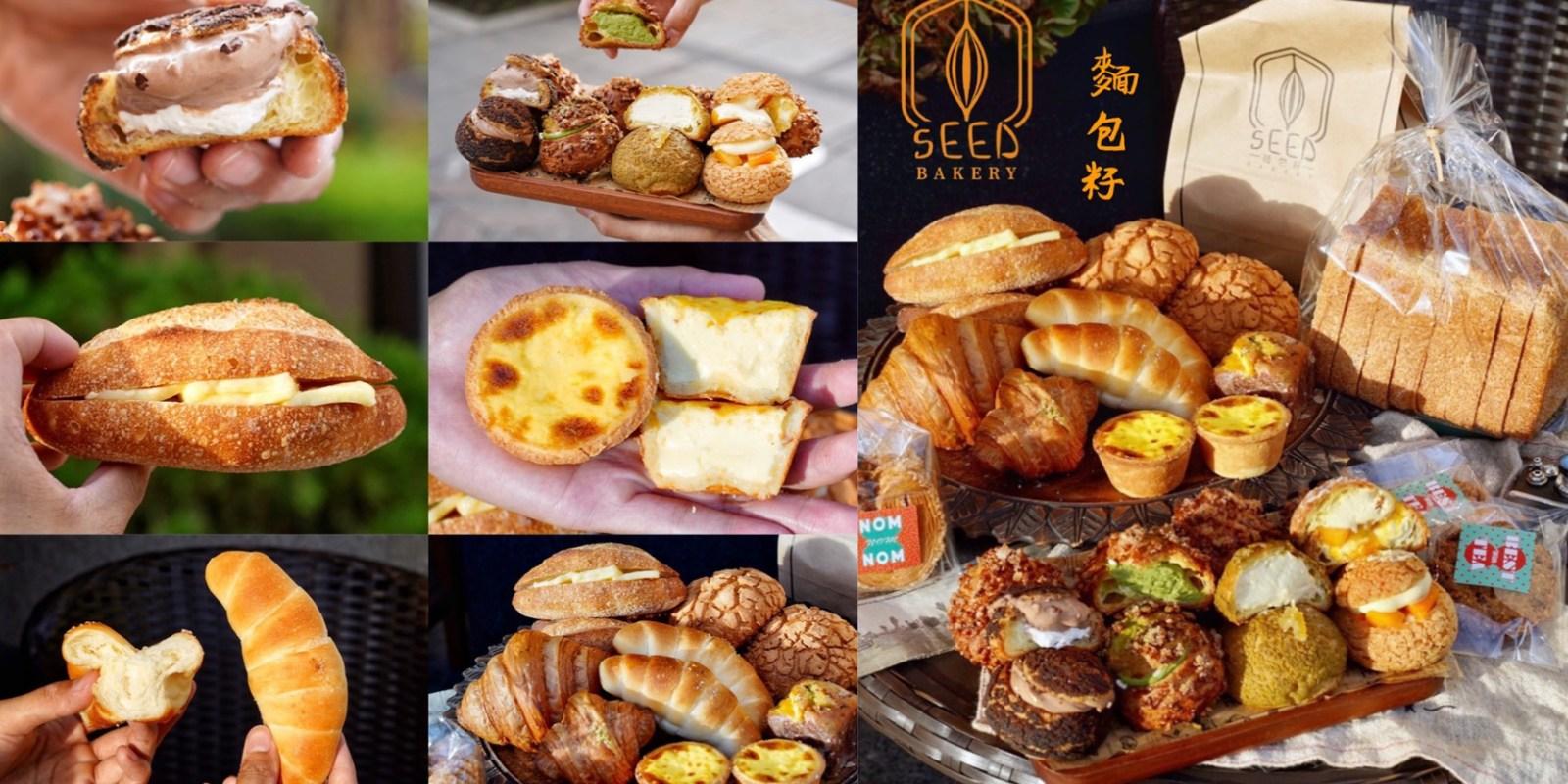 【新竹美食】竹北麵包店激推『Seed Bakery 麵包籽』,內用咖啡、氣泡水免費無限暢飲!嚴選頂級天然食材、不含防腐劑、人工添加物、少油又少糖,真的是一試成主顧!