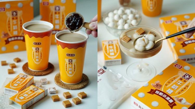 森永牛奶糖x桂冠湯圓聯名推出『森永牛奶糖包餡小湯圓』7-11限定!另外,全家熱飲『森永牛奶糖奶茶&拿鐵』也強勢回歸啦!