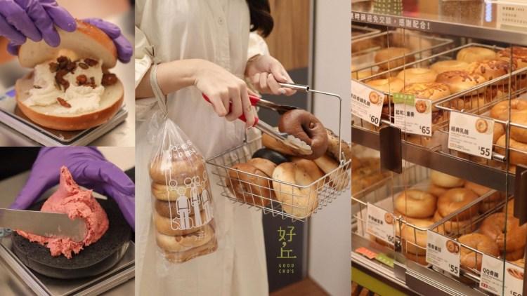 台北超人氣「好丘Good Cho's」貝果來新竹快閃啦!必買『好丘新竹快閃店』限定的1.5公分厚醬貝果,現場還有18種風味的貝果可以選擇!