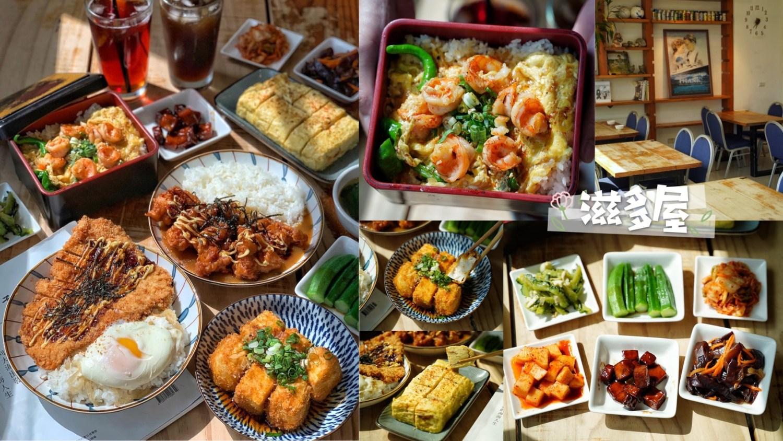 【苗栗美食】竹南平價、大份量餐廳推薦『滋多屋』,主打日式蓋飯&定食,小菜多達14種選擇!加50元就附小菜兩盤+湯品+甜點!超級划算~
