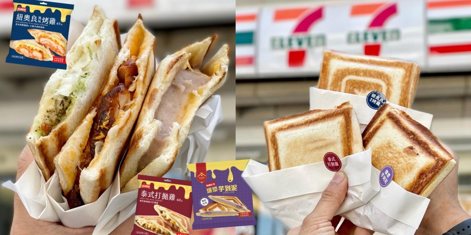 終於吃到傳說中的「7-11熱壓吐司」啦!個人推薦泰式打拋雞、爆漿芋到泥。(內有全台販售門市資訊可以查詢)