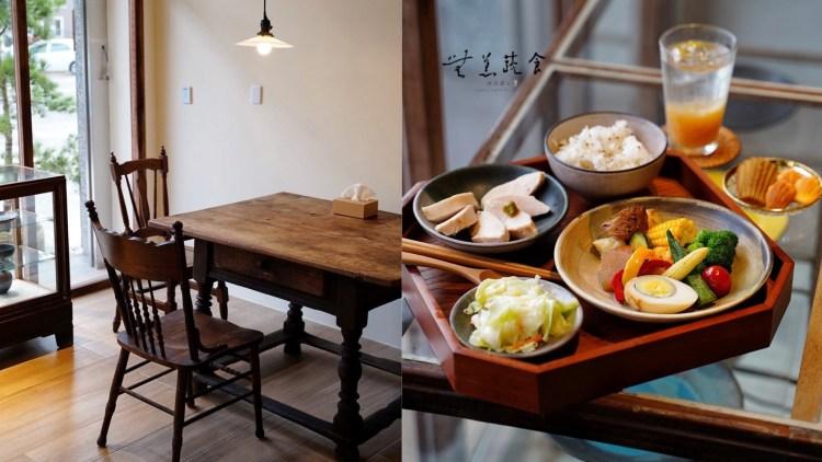 【新竹美食】新開幕『無恙』蔬食料理&咖啡廳,以健康為主軸,結合咖啡與手作甜點,給人一個慵懶、質感、有溫度的空間!