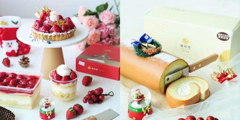 一年一度的草莓季、聖誕節就要到來啦!「橘村屋」推出各式聖誕限定版的草莓蛋糕、草莓派、北海道濃鮮乳捲,完全是送禮自吃兩相宜!