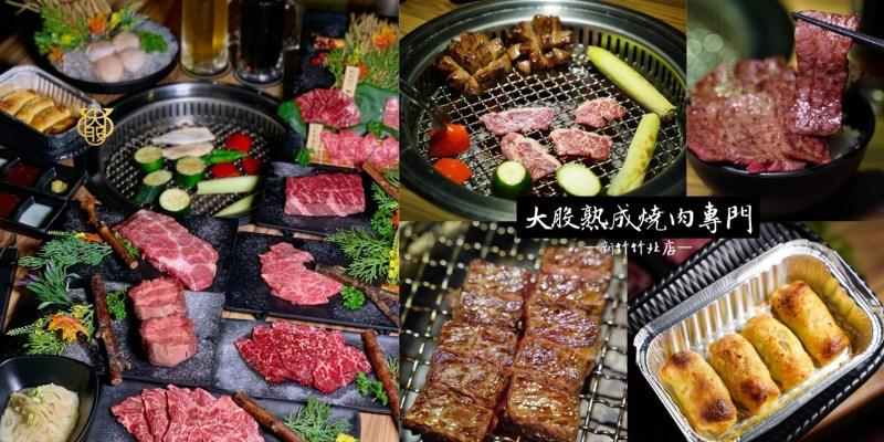 【新竹美食】竹北燒肉推薦『大股熟成燒肉專門』專人代烤及桌邊服務,讓各位能夠享受著每一塊肉帶來的舌尖衝擊與視覺享受!