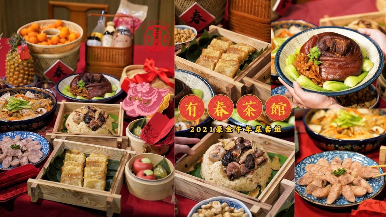 【年菜宅配】2021年菜推薦:有春茶館『豪金牛年菜套組』,讓你在家就能享受大廚的一手私房好菜,一整組六道菜絕對讓你開運紅過金牛年!