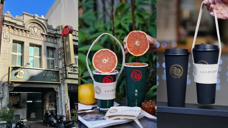 【龜記茗品-新竹城隍店】北門街又有新的飲料選擇啦!除了必點的紅柚翡翠,還有新上市的龜記濃乳茶、巧克鮮乳茶、柳丁翡翠可以試試!