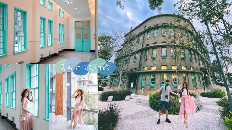 嘉義最新最夯最美的打卡景點,非『嘉義市立美術館』莫屬了!復古建築外觀、湖水綠窗長廊、玻璃落地窗好拍到不行!