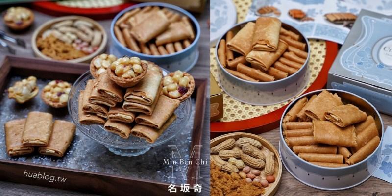 【名坂奇洋菓子】台南超人氣伴手禮推薦,必買爽脆香酥不黏牙的「原味夏威夷豆塔」、薄脆香鬆輕盈的「蕾絲薄餅」!