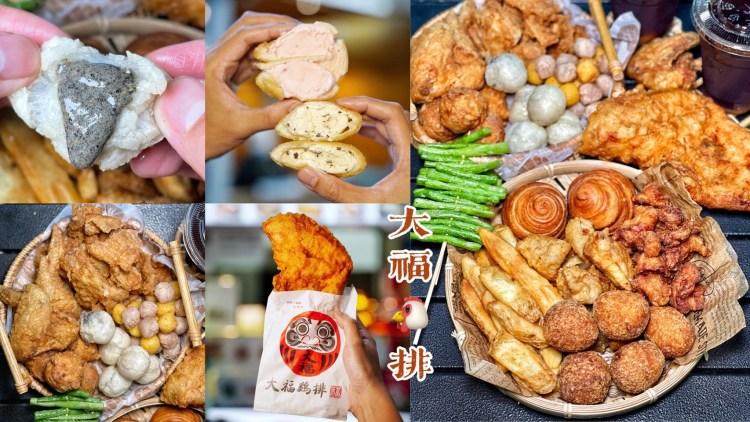 【新竹美食】下午茶、宵夜新選擇推薦『大福雞排-勝利店』,必點厚切爆汁雞排、雞膝軟骨,還有日式炸湯圓、炸冰淇淋可以選擇!