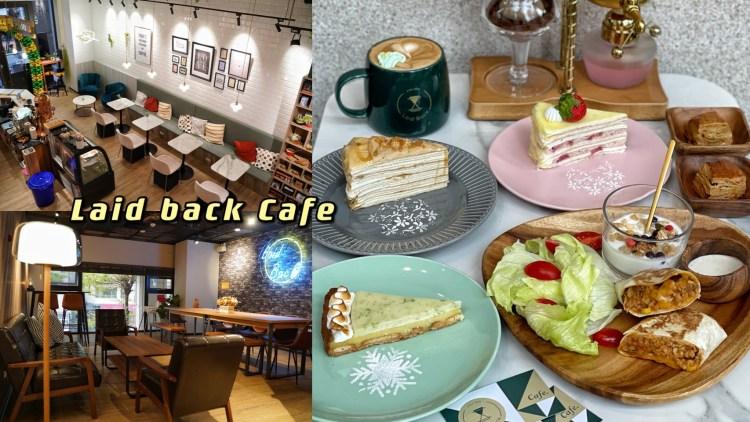 【新竹美食】關新東路新開幕『Laid Back Cafe』不限時咖啡廳,舒適寬敞的空間,販售各式手沖咖啡、茶類飲品、輕食及各式千層蛋糕、甜點等等。
