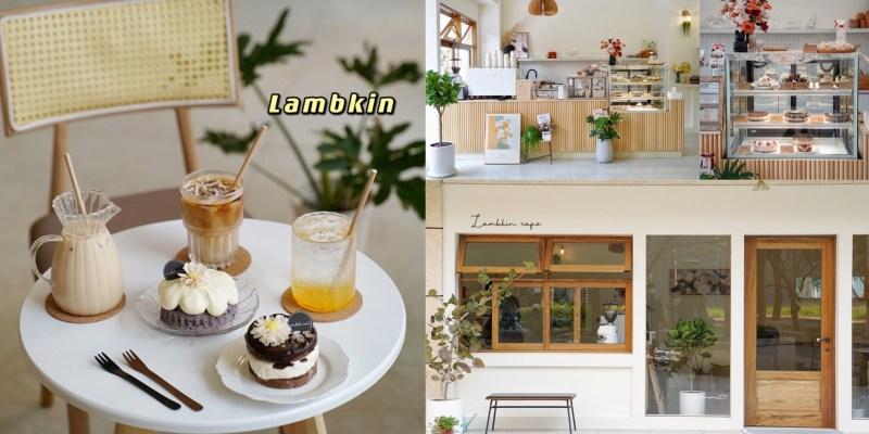 【新竹美食】竹北新開幕韓系咖啡廳『Lambkin Cafe』主打天使蛋糕、乳酪蛋糕,超美空間,讓你有一秒來到韓國的感覺!