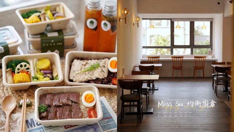 【新竹美食】竹北新開幕.少油少鹽輕調味健康餐盒『Miss SU 均衡廚倉』,選用好的食材讓你吃得健康又安心!除了外帶,還有美美的用餐空間可以享受~