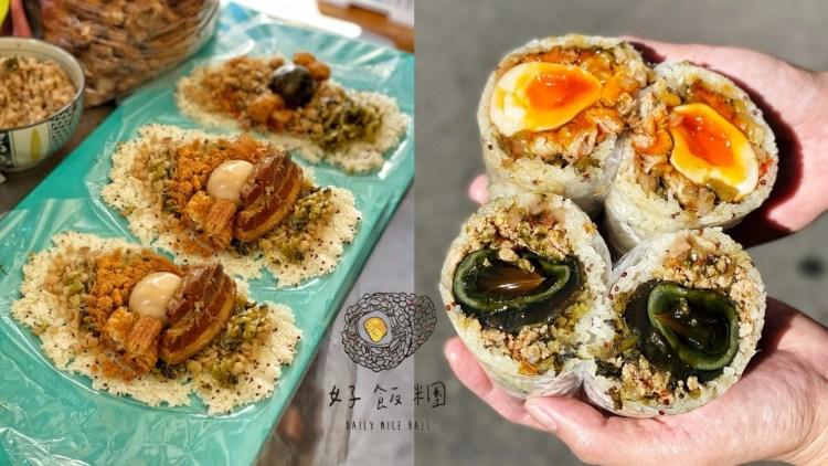 【桃園美食】早餐推薦『好飯糰 DAILY NICE BALL』的隱藏版好神祕飯糰!爆漿溏心蛋不稀奇了,爆漿皮蛋才特別!想吃建議事先預訂,以免撲空~