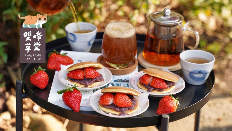 『雙峰草堂』銅鑼燒專賣店的季節限定「草莓紅豆銅鑼燒」你試過了沒?(銅鑼美食/寵物友善咖啡廳)