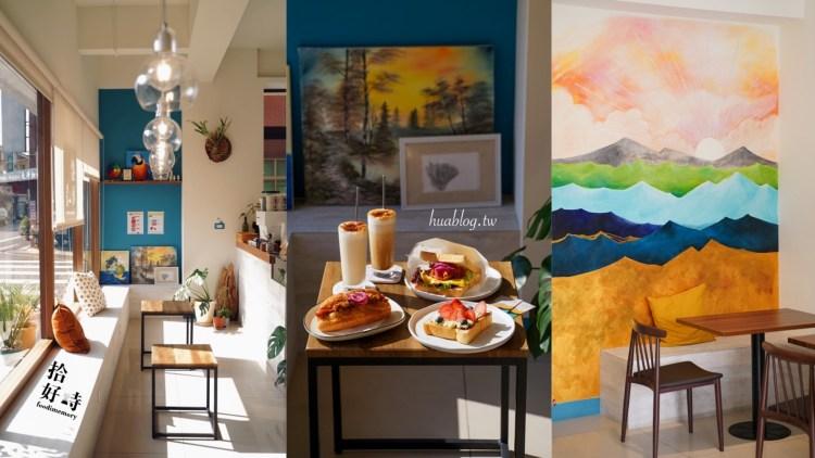 【苗栗美食】竹南新開幕『拾·好時 foodimemory』愜意的午後時光,陽光灑落進來,讓你能同時享受著早午餐與下午茶!
