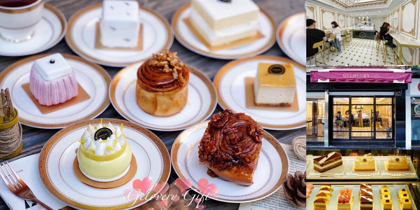 彷彿在法國街頭上的『Gelovery Gift 蒟若妮頂級法式甜點店』,主廚擁有法國藍帶,還待過米其林三星餐廳,就連食尚玩家都來採訪過!