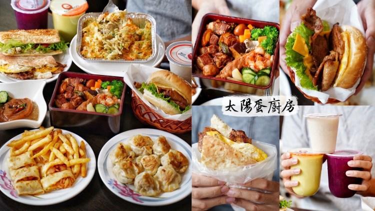 【台中美食】這間『太陽蛋廚房』菜單選擇多達200種品項,還有超浮誇吸睛手作滷肉飯盒!(鄰近勤美誠品綠園道)