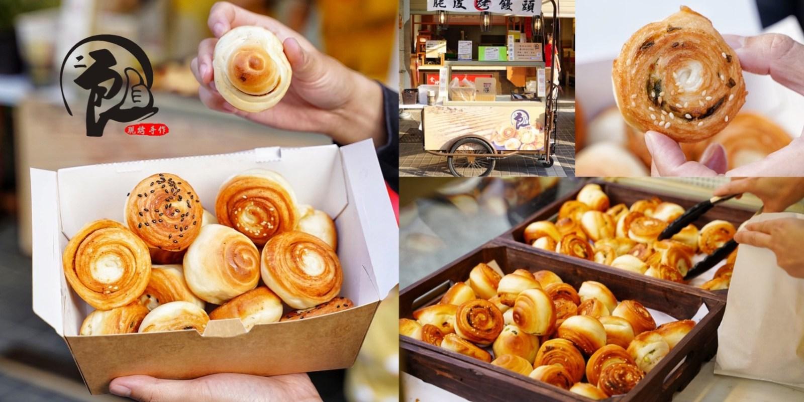 秒殺烤饅頭!就在嘉興路上新開幕的『二良脆皮烤饅頭』,採用手擀麵團且現烤出爐,口感香Q又帶脆,不自覺地讓你一顆接一顆,強烈建議一次買兩盒才不會後悔!