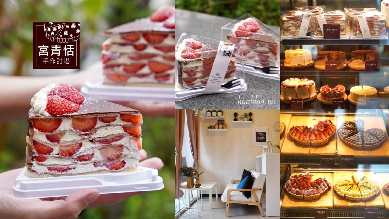 【苗栗美食】竹南在地平價甜點店推薦『宮青恬手作甜塔』,水果甜塔100元起、蛋糕及戚風蛋糕更只有90元起就能吃到,真的佛系甜點店來著!
