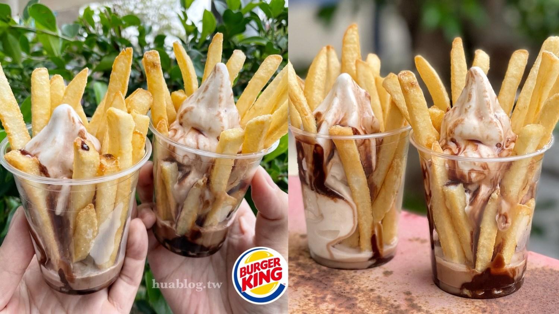 台灣也吃得到了!漢堡王推出超狂期間限定『薯條巧克力聖代』,限時一週,想嚐鮮、回味的朋友可別錯過了!