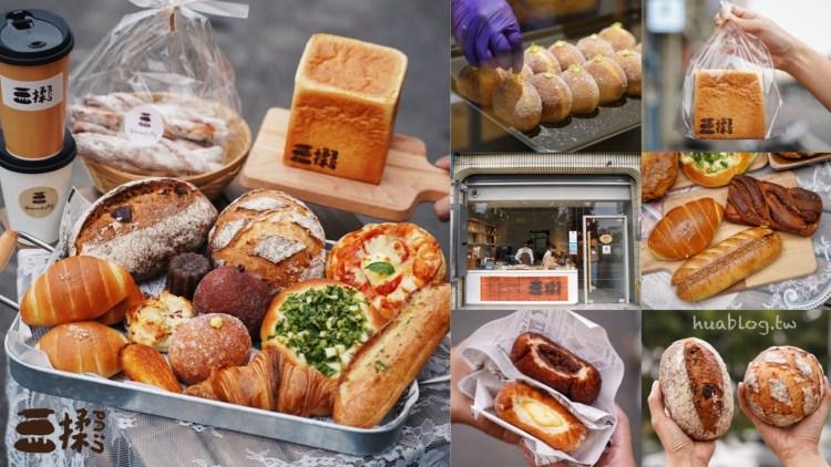 新開幕文青風麵包店『揉PAin烘焙坊』,嚴選頂級天然食材,不使用人工添加物,吃了不會脹氣,滿滿餡料真材實料,讓人一試成主顧!