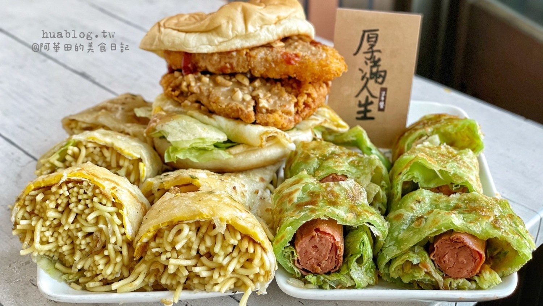 這間『厚滿人生』就如店名那般,餐點相當厚實且餡料飽滿實在!主打特色吐司、漢堡、蛋餅、捲餅、炒麵,也有平價大份量的打拋豬肉飯、南洋咖哩飯等等選擇!