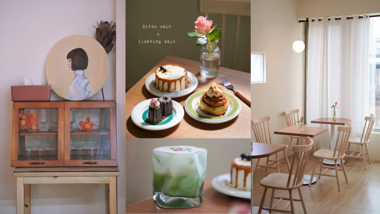 【新竹美食】新開幕的『浮日烘焙店』就隱身在北大路上的老宅裡,用餐採預約制,一個月只營業三天!想吃可要靠運氣~