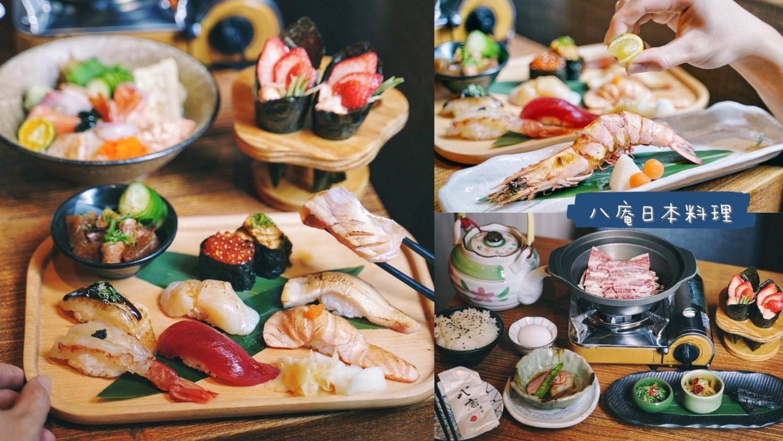 【新竹美食】日本料理推薦『八庵壽司割烹竹北總本店』,必點豐盛的雙主菜超值套餐,舒適的用餐空間,很適合三五好友、家庭聚餐、約會等等。